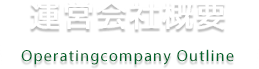 運営会社概要 Operatingcompany Outline